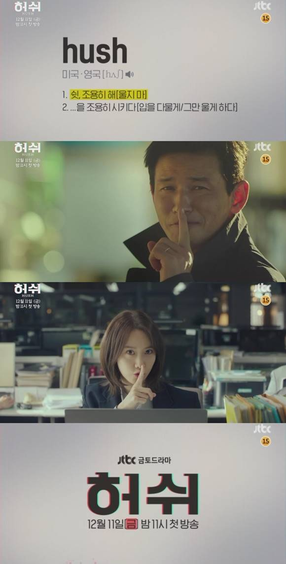 황정민·임윤아, 대사 없는 '허쉬' 티저 공개…궁금증↑