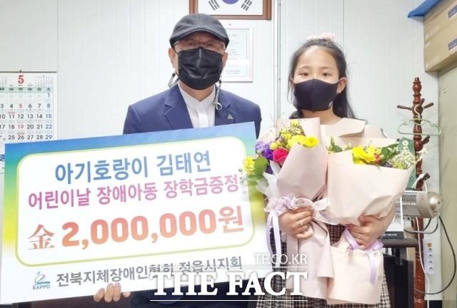 전북 정읍 국악 신동 김태연, 어린이날 맞아 장학금 기탁