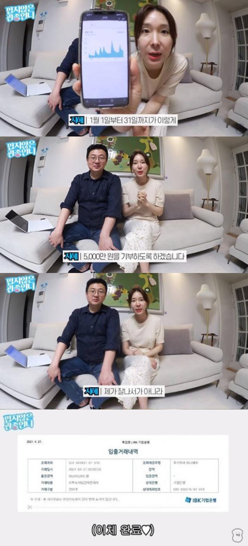 """이지혜, 5천만 원 쾌척 """"유튜브 수익에 사비 보태 기부"""""""