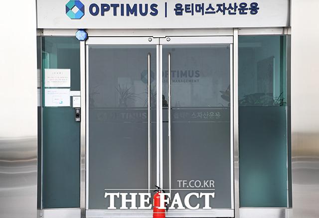 NH·한투 등 옵티머스펀드 판매 증권사, '가교운용사' 설립 착수